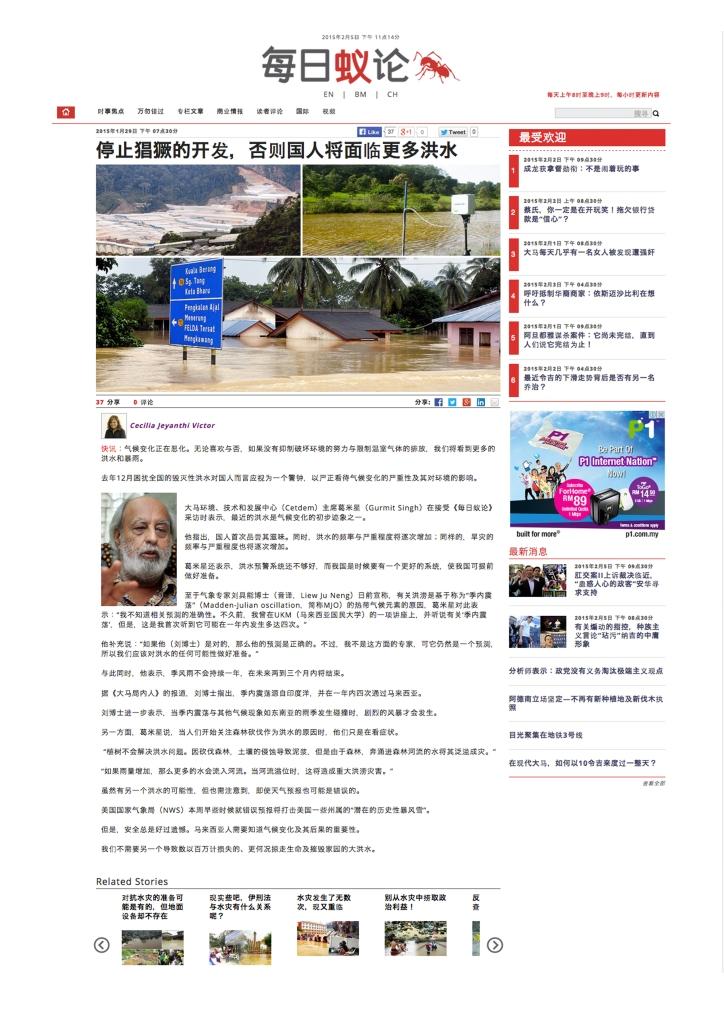 停止猖獗的開發,否則國人將面臨更多洪水