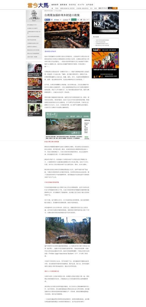 台灣需加強砂州木材進口政策
