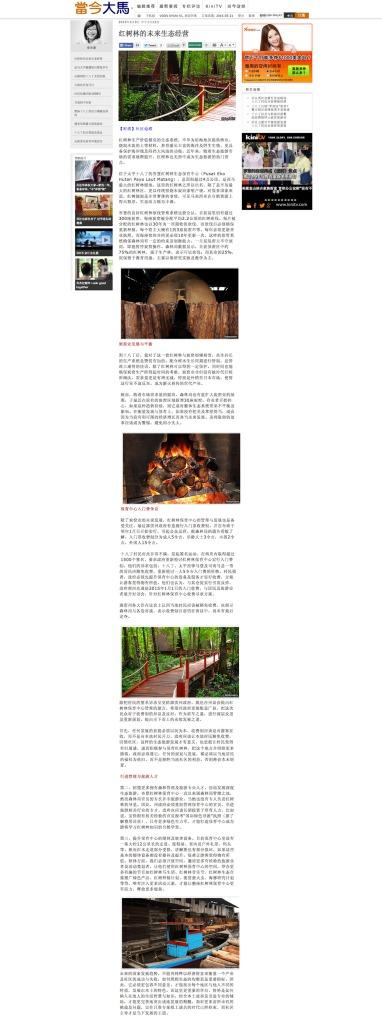紅樹林的未來生態經營