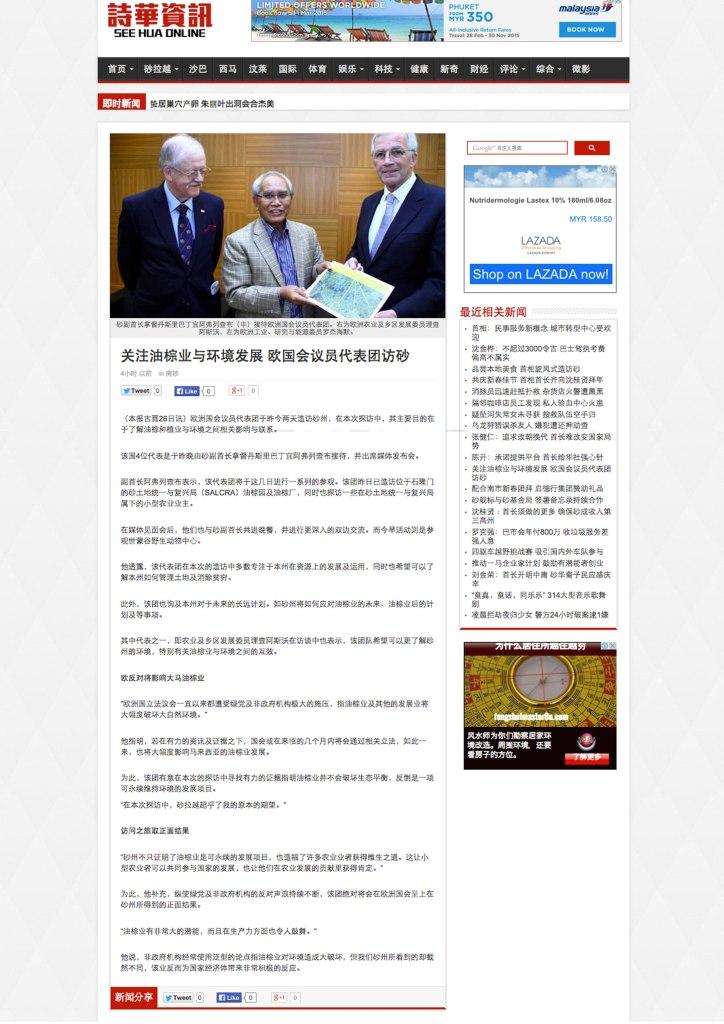 關注油棕業與環境發展 歐國會議員代表團訪砂
