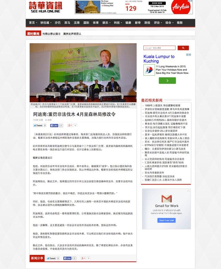 阿迪南-重罰非法伐木 4月呈森林局修改令