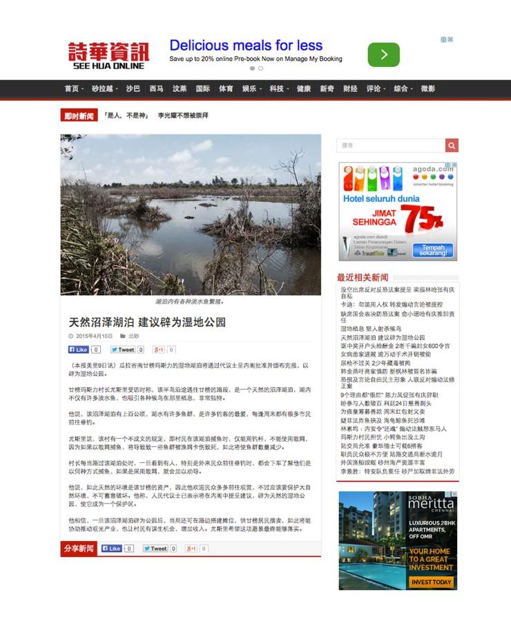 天然沼澤湖泊 建議闢為濕地公園