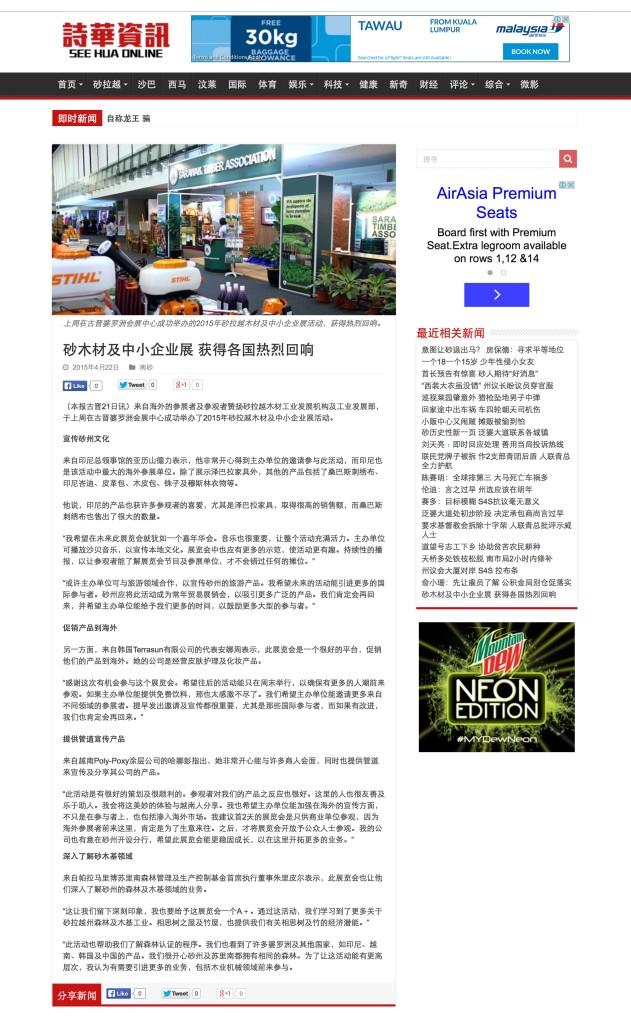 砂木材及中小企業展 獲得各國熱烈迴響