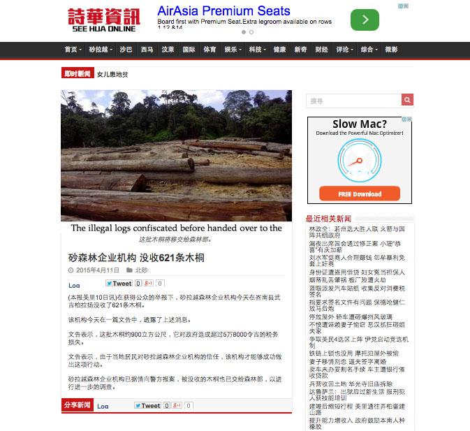 砂森林企業機構 沒收621條木桐