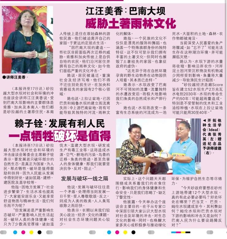江汪美香:巴南大坝 威胁土著雨林文化