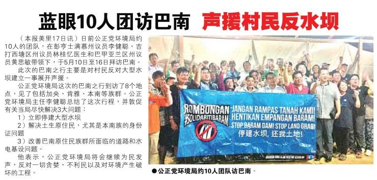 藍眼10人團訪巴南   聲援村民反水壩