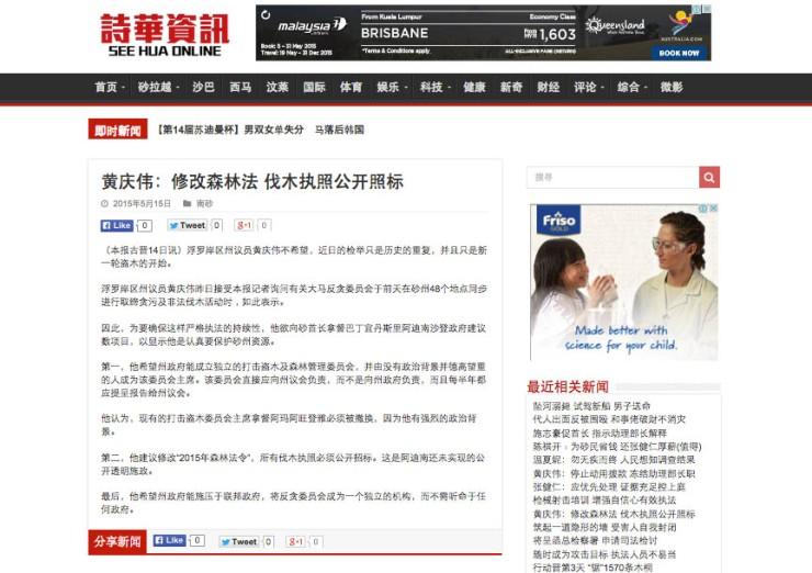 黃慶偉:修改森林法 伐木執照公開照標