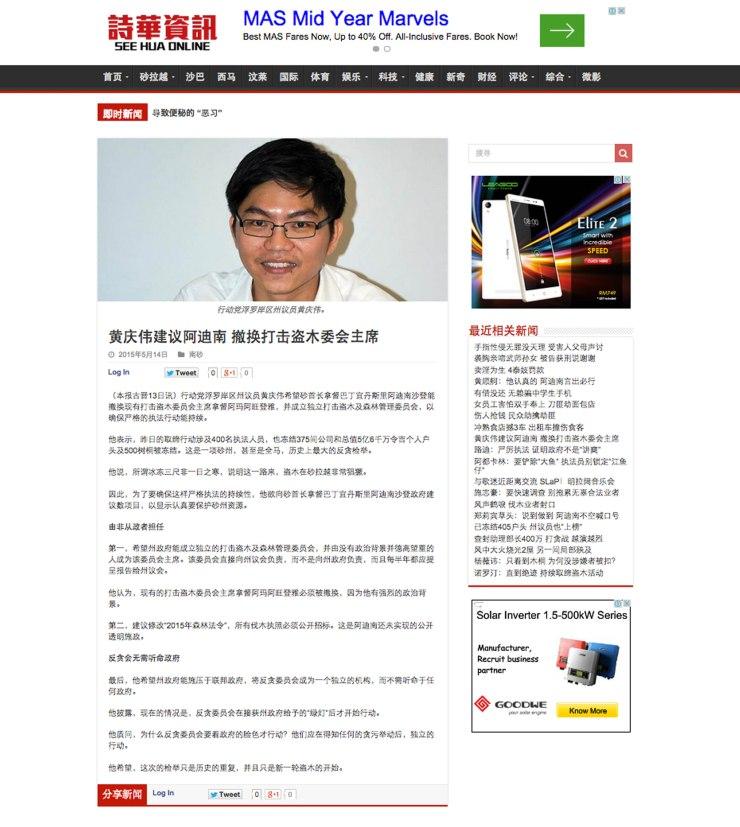 黄庆伟建议阿迪南 撤换打击盗木委会主席