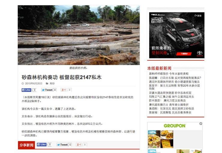 砂森林機構奏功 板督起獲2147私木