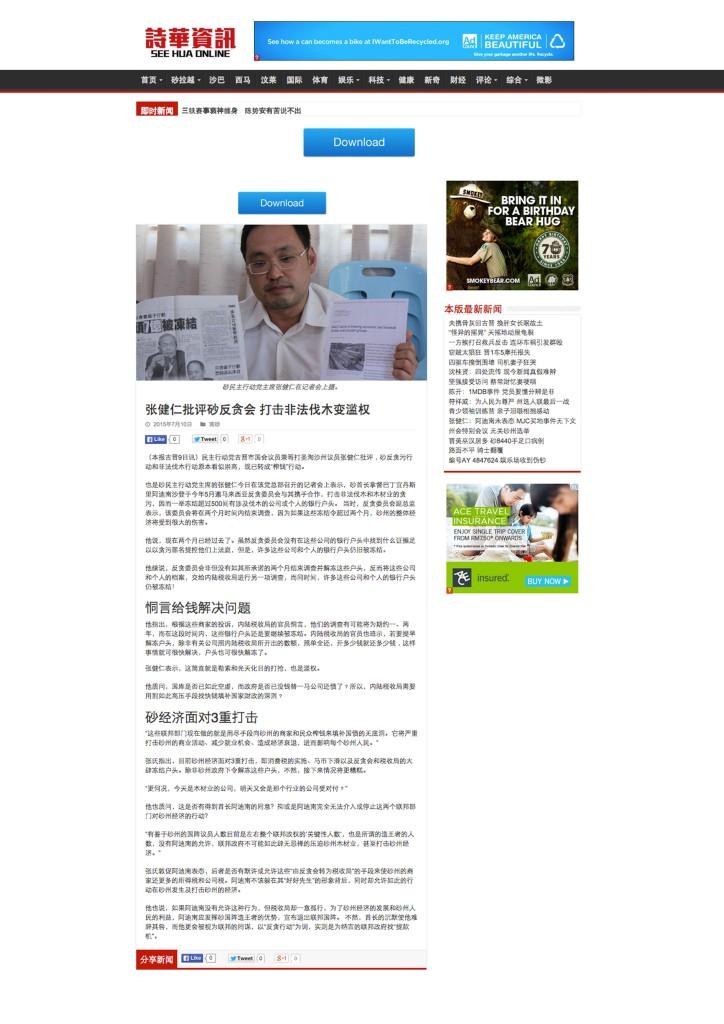 張健仁批評砂反貪會 打擊非法伐木變濫權