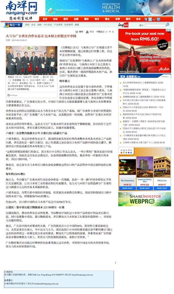 大馬與廣東省簽合作備忘錄 組木材業聯盟進軍中國