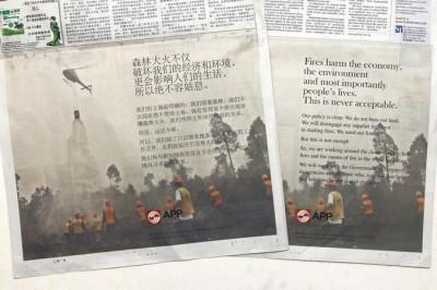 亞洲紙漿紙品公司周日早在各大報章刊登廣告,表明公司對燒芭的立場。