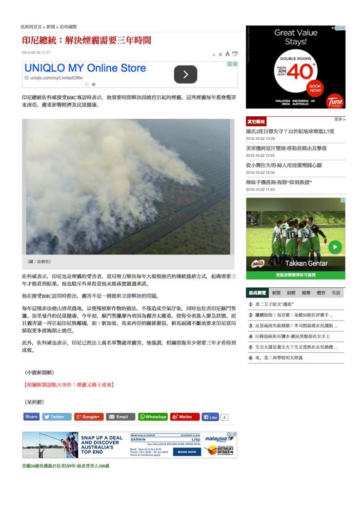 印尼總統:解決煙霾需要三年時間
